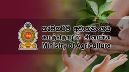 Ministry of Agriculture in Sri Lanka